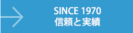 SINCE 1970信頼と実績